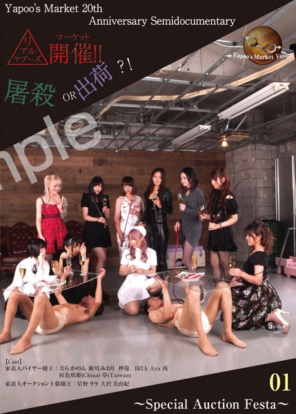 Special Auction Festa - YMVD-23 [Yapoo's Market / Hoshino Lara / 2019 /  HD 720p]