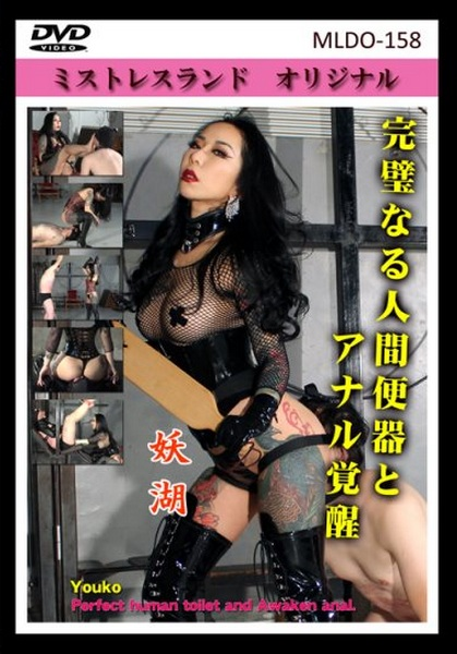 MLDO-158 - Mistress Youko - Perfect human toilet (2019 / FullHD Rip 1080p)